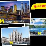 【ハガキ/ネット/Twitter懸賞】3組6名様★旭化成ホームプロダクツ「ミラノ、マウイ島、マンハッタンから選べる海外旅行100万円相当」