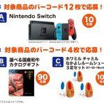 【クローズド懸賞】【ハガキ/ネット懸賞】110名様★三幸製菓「Nintendo Switch、選べる国産和牛カタログギフト、他」