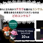 【ネット懸賞】30名様★ユンケル「オリジナルビッグTシャツ、サトちゃん・サトコちゃんコインバンク、ユンケルオリジナルミニタオル」