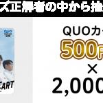 【LINE懸賞】2,000名様★BOAT RACE「QUOカード500円」