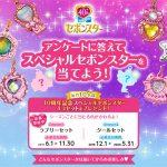【ネット懸賞】毎月10名様★カバヤ「スペシャルセボンスター4個セット」