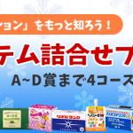 【ネット懸賞】70名様★小林製薬「選べる健康アイテム詰合せ」