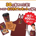【クローズド懸賞】【ハガキ懸賞】400名様★チロルチョコ「コーヒーヌガーおうちカフェセット」