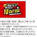【当選報告】小学館のキャンペーンで「図書カードNEXT1000円分」が当選しました。