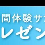 【ネット懸賞】【無料サンプル】50,000名様★花王「Biore 朝用ジュレ洗顔料2日間体験サンプル」