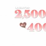 【LINE懸賞】400名様★Let's Know BOAT RACE「LINE POINT 2,500ポイント」