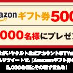 【Twitter懸賞】【その場で当たる】合計5,000名様★ヤクルト「amazonギフト券500円分」