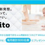 【ネット懸賞】毎月600名様★ネピア「赤ちゃん用紙おむつ ネピア Whito(ホワイト)」