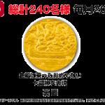 【クローズド懸賞】【ハガキ懸賞】240名様★タケダ「オリジナル純金メダル」