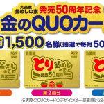【クローズド懸賞】【ハガキ懸賞】合計4,500名様★丸美屋「金のQUOカード2,000円分」