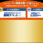 【クローズド懸賞】【ハガキ/web】1,500名様★キッコーマン「東京2020オリンピック観戦チケット(ペア)、VISAギフトカード3,000円分」