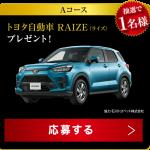 【ネット懸賞】【自動車】1名様★三協アルミ「トヨタ RAIZE(ライズ)」