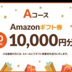 【ネット懸賞】100名様★森永製菓「Amazonギフト券 10,000円分、森永ココア詰め合わせ」