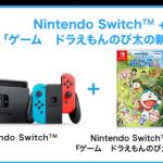 【Twitter懸賞】【本日〆切】1,315名様★ほっともっと「Nintendo Switch+ゲーム ドラえもんのび太の新恐竜、ほっともっと電子マネー1,000円分or100円分」