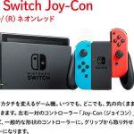【クローズド懸賞】【ハガキ懸賞】300名様★おやつカンパニー「Nintendo Switch Joy-Con (L)ネオンブルー/(R)ネオンレッド」