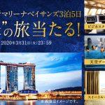 【Twitter懸賞】【豪華海外旅行】1組2名様★サントリー「豪華シンガポール旅行 3泊5日」