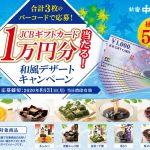 【クローズド懸賞】50名様★新宿中村屋「JCBギフトカード1万円分」