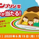 【ネット懸賞】100名様★グリコ「お皿型のレジャーシートつき!! プッチンプリン型テント」