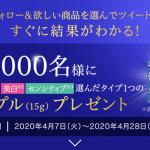 【Twitter懸賞】【その場で当たる】5,000名様★花王「クリアクリーンプレミアムサンプル」