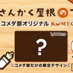 【ネット懸賞】100名様★コメダ珈琲「コメダ部オリジナルKOMECA 1000円分」