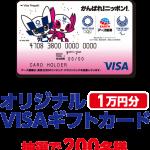 【ハガキ懸賞】【誰でも応募可】700名様★アース製薬「オリジナルVISAギフトカード、オリジナルピンバッジセット」