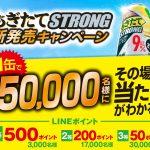 【クローズド懸賞】【LINE懸賞】【1缶で応募!】50,000名様★アサヒ「 LINEポイント 500ポイント、200ポイント、50ポイント」
