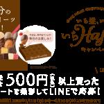 【クローズド懸賞】【LINE懸賞】2,100名様★クラシエ「DEL'IMMO 31days Special Sweets セット、サーティワン アイスクリーム レギュラーシングルギフト券」