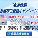 【クローズド懸賞】【ハガキ懸賞】800名様★日本冷凍食品協会「JCBギフトカード(¥2,000分)」