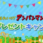 【ネット懸賞】【カンタン応募】3名様★日テレ「それいけ!アンパンマン DVD 3タイトルセット」