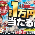 【クローズド懸賞】【ハガキ/web】合計1,000名様★イートアンド「現金10,000円」