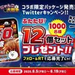 【Twitter懸賞】【大量当選】1,000名様★日清「日清焼そばU.F.O.12個セット」