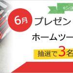 【ネット懸賞】3名様★コーナン「ホームツールセット 62PCS」
