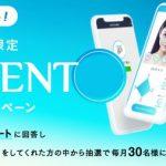 【LINE懸賞】30名様★花王SOFINA「SOFINA iPの商品」