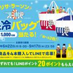 【クローズド懸賞】【LINE懸賞】1,000名様★SUNTORY「リサ・ラーソン 保冷バッグ」