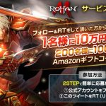 【Twitter懸賞】201名様★ロハンM「Amazonギフトコード10万円分・1000円分」