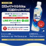 【クローズド懸賞】【LINE懸賞】2,100名様★Asahi「LINEポイント300Por600P、ネックマッサージャー」