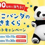 【クローズド懸賞】5,000名様★永谷園「にこにこパンダの抱き枕」