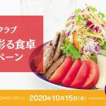 【クローズド懸賞】【ハガキ懸賞】500名様★サラダクラブ「サラダのお皿セット、サラダのトッピングセット」