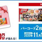 【クローズド懸賞】【ハガキ懸賞】300名様★味の素冷凍食品「オリジナル「Amazon ギフト券」(5,000円分)」