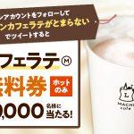 【Twitter懸賞】合計5万名様★ローソン「ホットカフェラテ(M)」