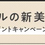 【Twitter懸賞】1,500名様★資生堂「エリクシールの新美容液 サンプル3日分」