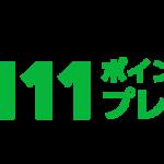 【クローズド懸賞】【ネット懸賞】11,111名様★グリコ「LINEポイント111ポイント」