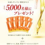 【ネット懸賞】【無料サンプル】5,000名様★サトウ製薬「パワーローションEX〈化粧水〉 10回分、他」