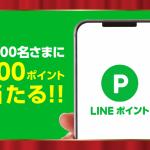 【LINE懸賞】1,000名様★ソフトバンク「LINEポイント500ポイント」