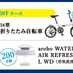 【LINE】5,400名様★キリン「16型 折りたたみ自転車、arobo WATERING AIR REFRESHER L WD(空気洗浄機)、LINEポイント 500ポイント」
