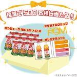 【クローズド懸賞】【ハガキ懸賞】500名様★えひめ飲料「ポンジュース190g缶&オリジナルクリップ・ふせん」