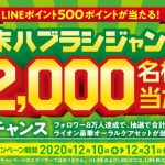 【Twitter懸賞】最大2,000名様★ライオン「LINEポイント500pt、ライオンオーラルケアセット」