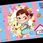 【クローズド懸賞】【ネット懸賞】5,000名様★不二家「QUOカード1,000円分」