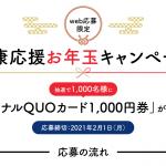 【ネット懸賞】1,000名様★サントリー「オリジナルQUOカード1,000円分」