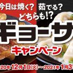 【クローズド懸賞】【ハガキ応募】500名様★味の素「味の素冷凍食品の商品詰め合わせセット」